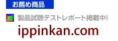 製品試聴テストレポート掲載中! 逸品館.com