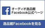 逸品館のフェイスブックはこちら