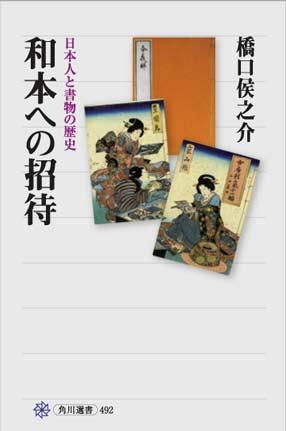 和本への招待 角川選書