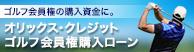 リックス・クレジットゴルフ会員権購入ローン