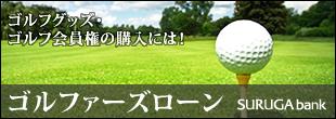 スルガ銀行・ゴルファーズローン