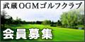 武蔵OGMGC・募集バナー