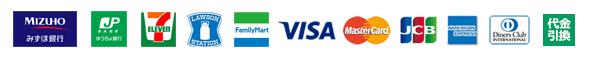 お支払い方法ロゴ